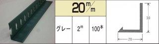 ツートン下端起し 20mm×2.0m ケース/ 100本入り (シンコー)