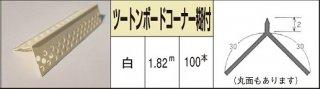 ツートンボードコーナー糊付  1.82m ケース/ 100本入り (シンコー)