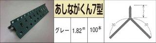 あしながくん7型  7mm×1.82m ケース/ 100本入り (シンコー)