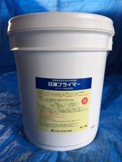 日藻プライマー 18kg(日藻工材)