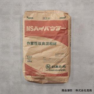 NSハイパウダー 20kg(日本化成)