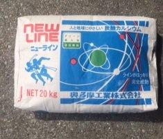 ニューライン 20kg ライン引き用白色炭酸カルシウム (奥多摩工業)
