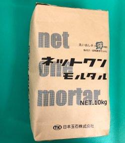 ネットワンモルタル 10kg 貼付け・目地兼用モルタル(日本玉石)