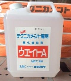 ウェイトA 4kg テクニカメント専用硬化遅延剤(ハネダ化学)