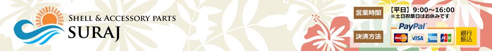 貝殻&アクセサリーパーツ通販 SURAJ