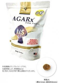 アガリクスI/S 小粒(サイズで価格は異なります)