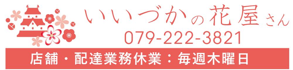 姫路市・花屋 flowershop*iizuka-飯塚生花店- 胡蝶蘭・スタンド花・花ギフト・御祝いアレンジ花束・ブライダル・葬儀・お供え花は当店にお任せください