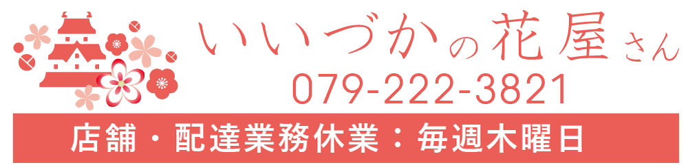 姫路市・花屋 flowershop*iizuka-飯塚生花店-|胡蝶蘭・スタンド花・花ギフト・御祝いアレンジ花束・ブライダル・葬儀・お供え花は当店にお任せください