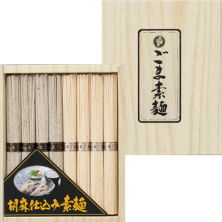 ごま仕込み素麺詰合せ(PG-10)