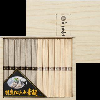 ごま仕込み素麺詰合せ(PG-15)