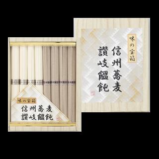 信州そば・讃岐うどん 詰め合わせ(SS-10)