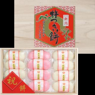 慶寿 紅白杵つき餅 (MKH-30)