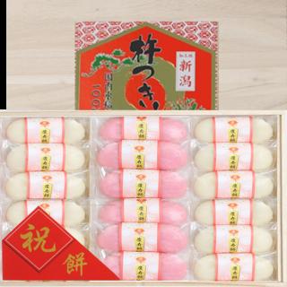 慶寿 紅白杵つき餅 (MKH-50)