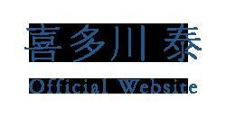 手紙屋本舗|喜多川泰 - Yasushi Kitagawa Official Website