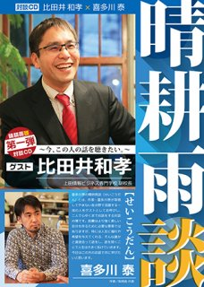 喜多川泰の対談 晴耕雨談(せいこうだん)VOL.1 比田井和孝×喜多川泰 CD 2枚組