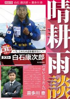 喜多川泰の対談 晴耕雨談(せいこうだん)VOL.2 白石康次郎×喜多川泰 CD 2枚組
