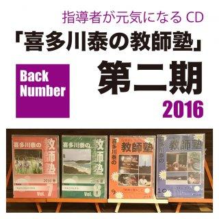 喜多川泰の教師塾 CD 第2期(Vol.7〜10 計4巻)