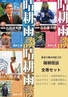 喜多川泰の対談 晴耕雨談(せいこうだん)VOL.1〜VOL.3 三巻セット