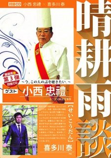 喜多川泰の対談 晴耕雨談(せいこうだん)VOL.3 小西忠禮×喜多川泰 CD 2枚組