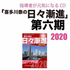 喜多川泰の教師塾CD第6期『日々漸進』(Vol.23〜Vol.26 計4巻)