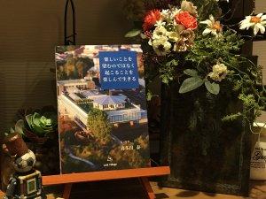 オリジナルBook「楽しいことを望むのではなく 起こることを楽しんで生きる」(文章/写真・喜多川泰)