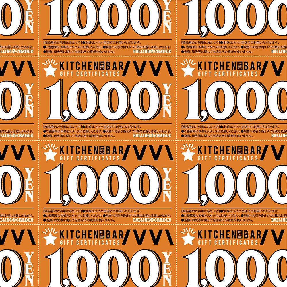 ギフトカード(5,000円分/ドリンクチケット1枚)