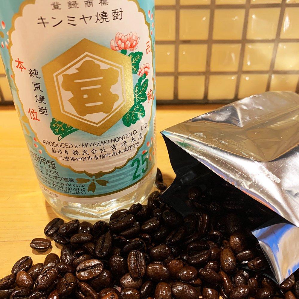 ハハハ珈琲焼酎・深煎り焙煎ブレンド(3個セット)