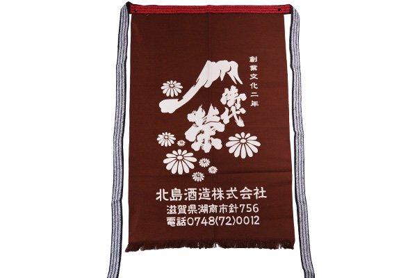 御代栄 前掛(柿渋色)