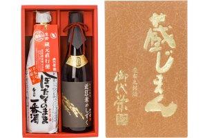 御代栄 しぼったそのまま一番酒 ・御代栄 純米吟醸 近江米のしずく 720mlセット