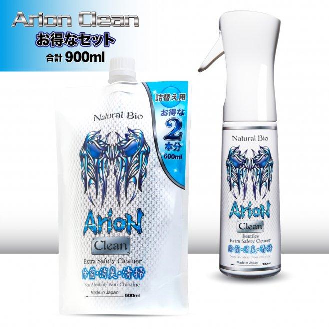 アリオンクリーンセット / Arion Clean 合計900ml