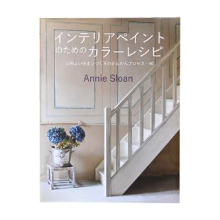 アニースローン カラーレシピ(日本語版)