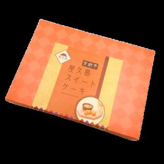 屋久島スイートケーキ 20個入