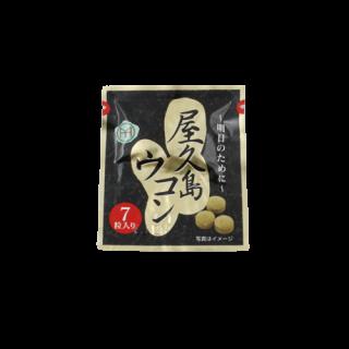 屋久島ウコン(7粒入り)