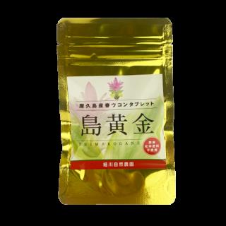 屋久島 春ウコン(30粒入り)