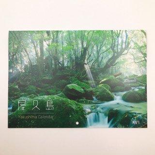 2021屋久島カレンダー(壁掛け) ◆ポスト投函可能商品◆