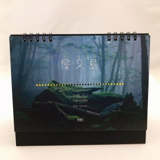 2019屋久島カレンダー(卓上) ◆ポスト投函商品◆