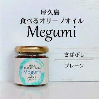 屋久島食べるオリーブオイルさばぶし【プレーン】