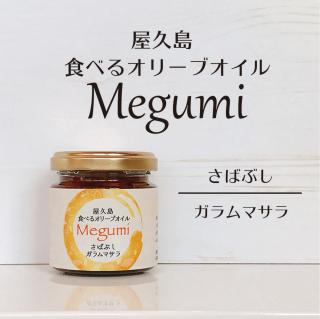 屋久島食べるオリーブオイルさばぶし【ガラムマサラ】