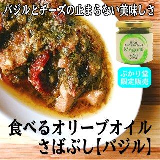 屋久島食べるオリーブオイルさばぶし【バジル】