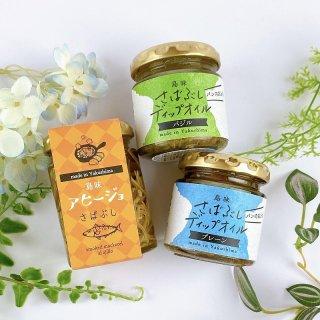 屋久島食べるオリーブオイル【プレーン・バジル】・島味アヒージョギフトセット