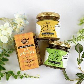 屋久島食べるオリーブオイル【バジル・ガラムマサラ】・島味アヒージョギフトセット