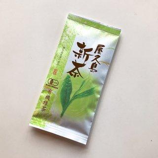 八万寿屋久島緑茶 新茶の中でも早い品種【早生緑茶】
