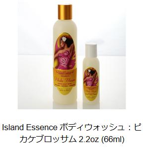 Island Essence ボディウォッシュ:ピカケブロッサム 2.2oz (66ml)