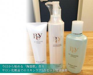 レイ ブリージング ローション 基礎化粧品セットA 【セール】