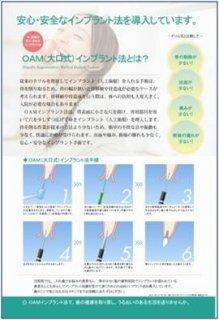 OAM説明用ポスターA4サイズ(3枚)、A3(2枚)組合せ(計5枚)