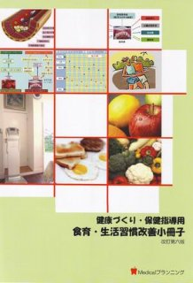 食育・生活習慣改善小冊子(20冊セット)