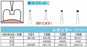 FGダイアモンドバー・Xcut  #102(5本入)
