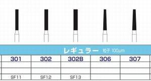 FGダイアモンドバー・Xcut  #302(5本入)