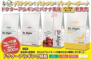 ドクターアルギン5袋(5�)徳用セット《ノーマルタイプ・バナナ味》
