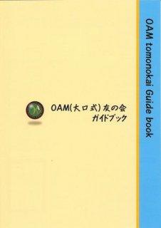 OAM(大口式)友の会ガイドブック